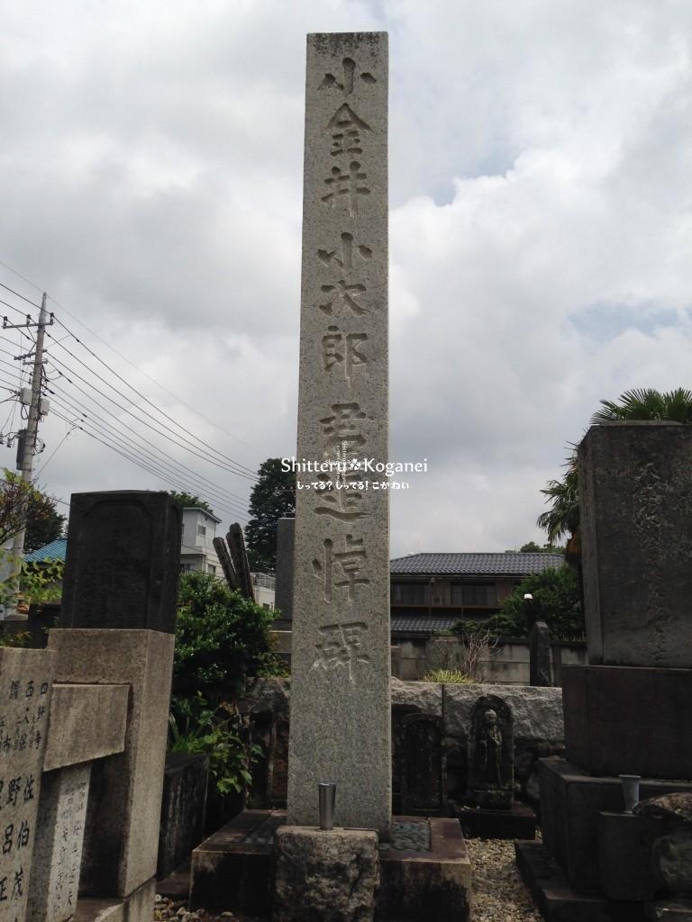 小金井小次郎の墓