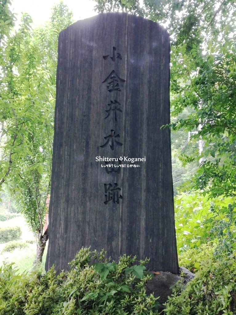 小金井水田跡の碑