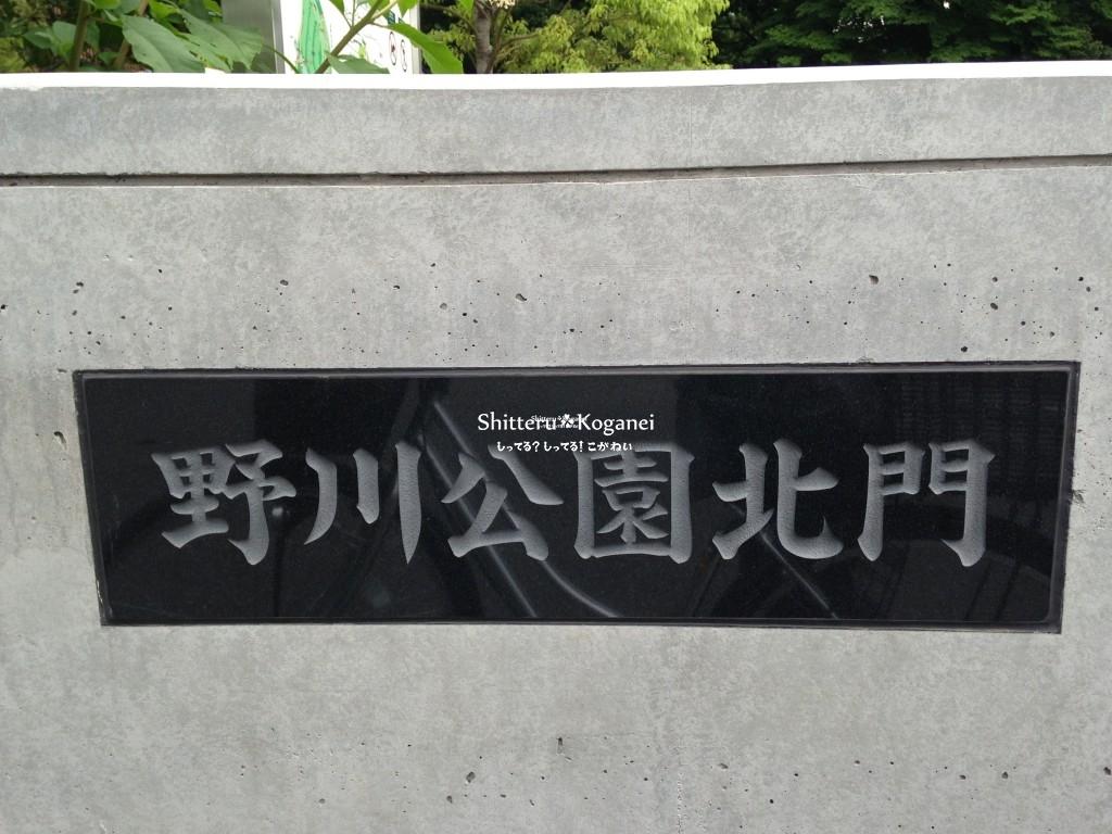 野川公園北門