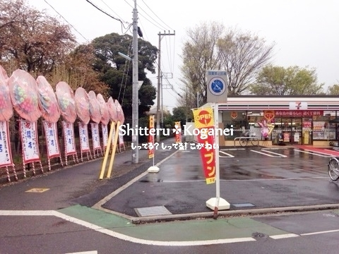 セブンイレブン武蔵小金井東店