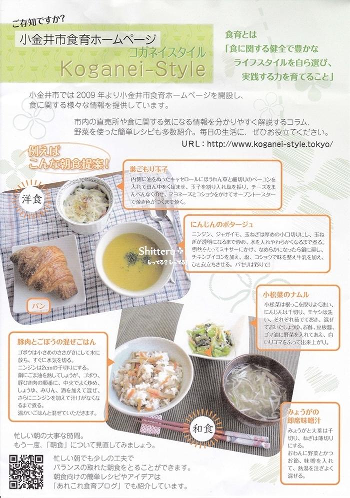 小金井市食育ホームページ Koganei-Style(コガネイスタイル)