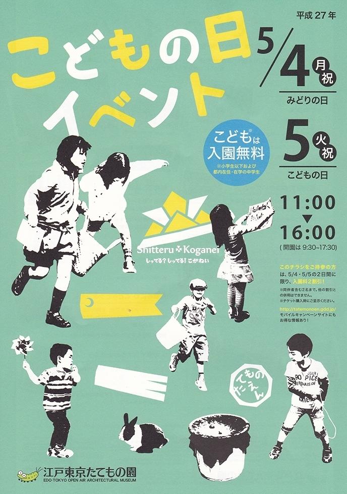 東京都のおでかけスポット・おすすめイベント情報 …