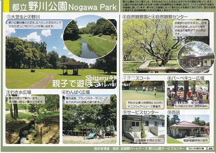 都立 野川公園(Nogawa Park)