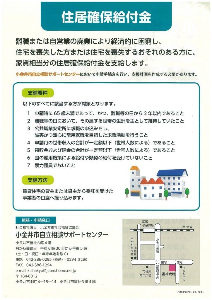 小金井市自立支援サポートセンター2