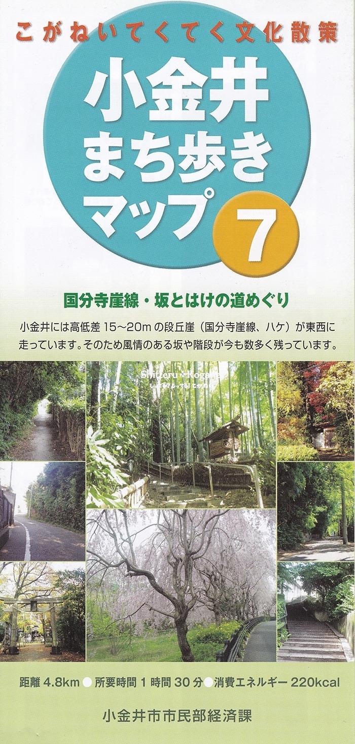 小金井まち歩きマップ⑦-1
