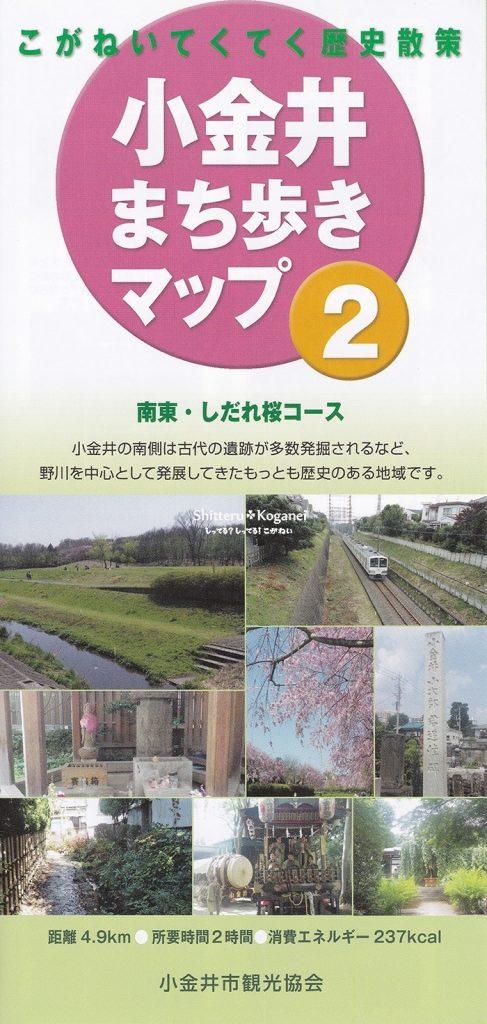 小金井まち歩きマップ②-1