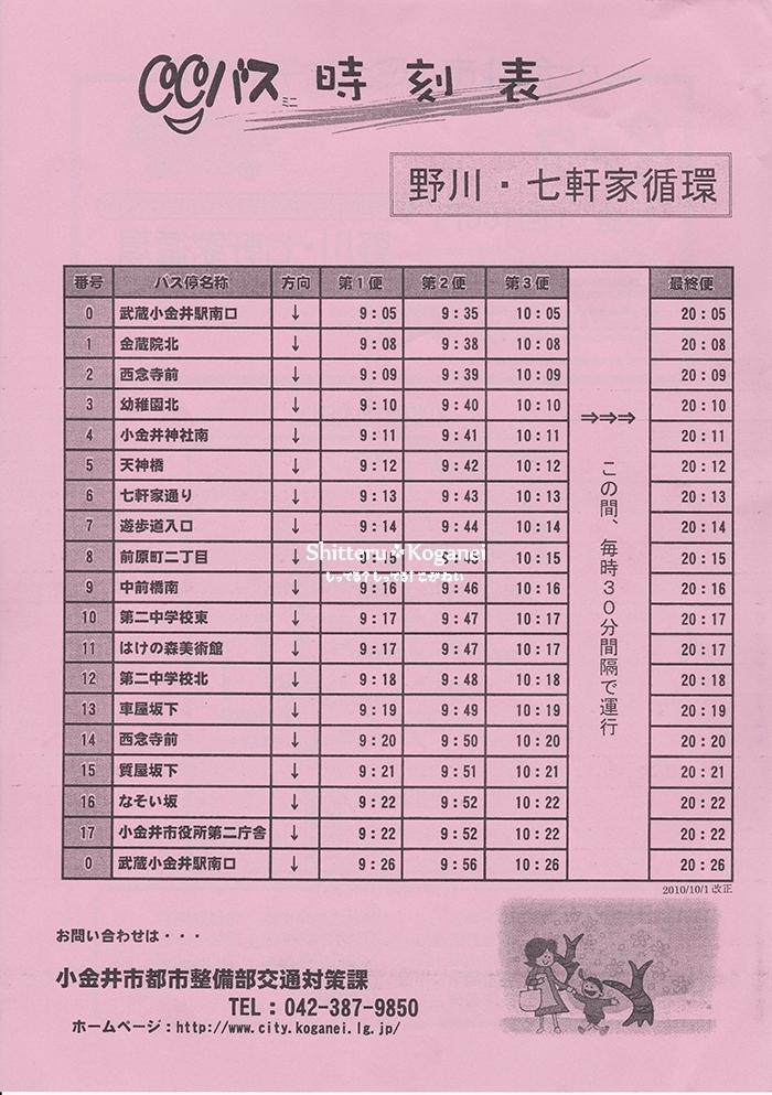 CoCoバス【野川・七軒家循環】-2