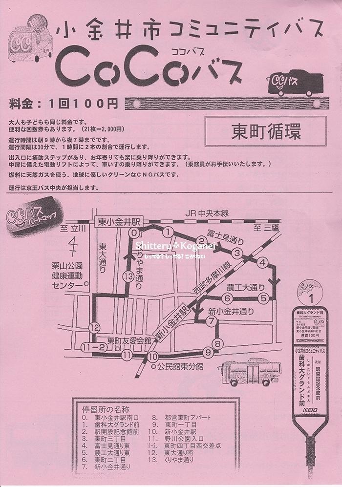 CoCoバス【東町循環】