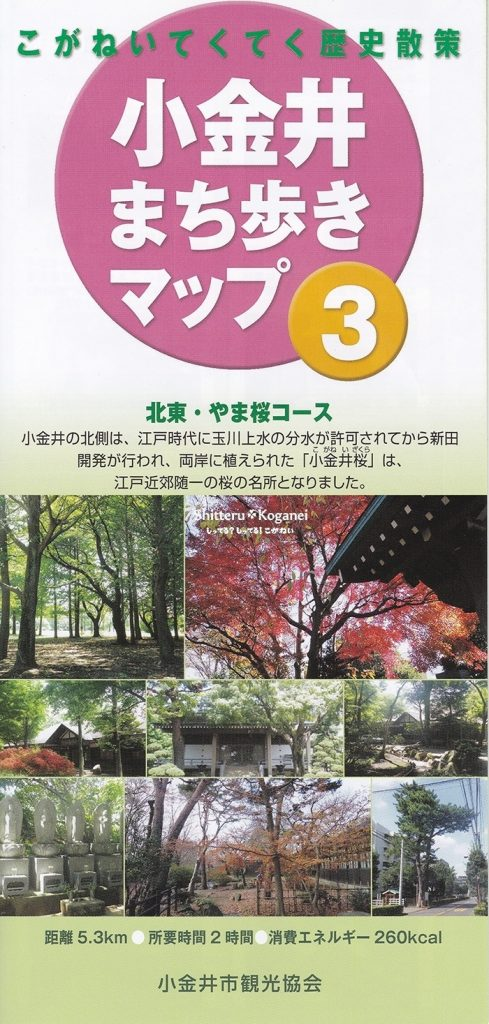 小金井まち歩きマップ③-1