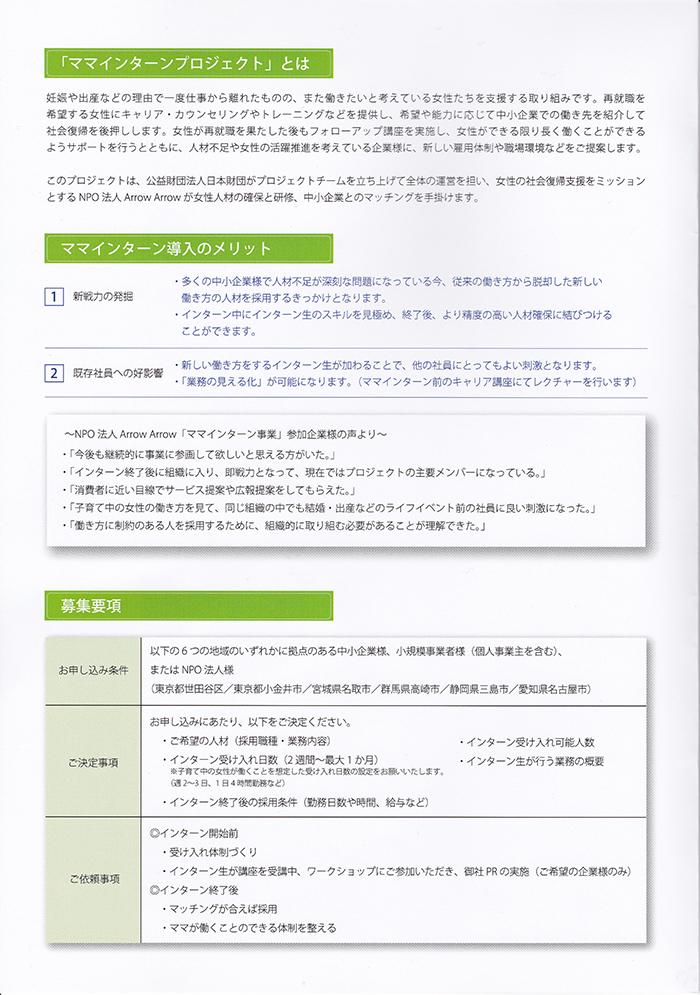 ママインターンプロジェクト2