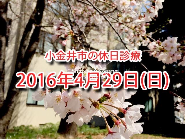 休日診療TOP_20160429