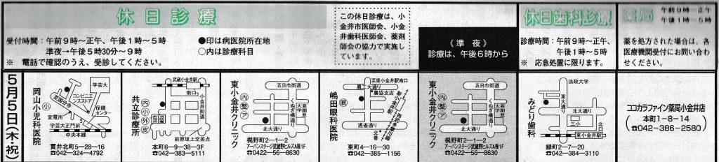小金井市休日診療_20160505