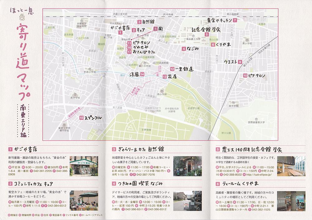 寄り道マップ② 中面