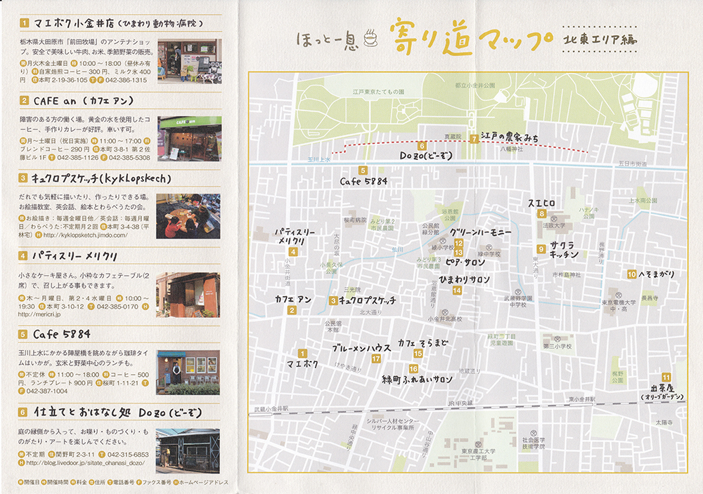 寄り道マップ④ 中面