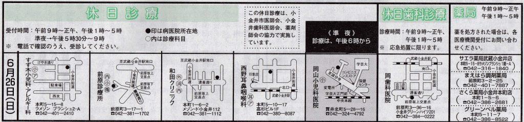 小金井休日診療TOP_20160626