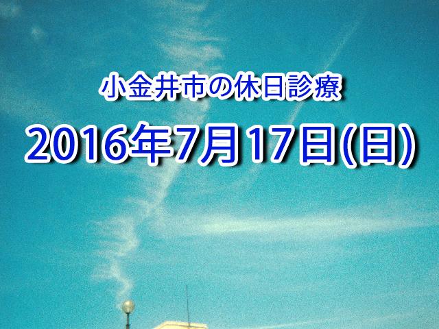 小金井休日診療TOP_20160717