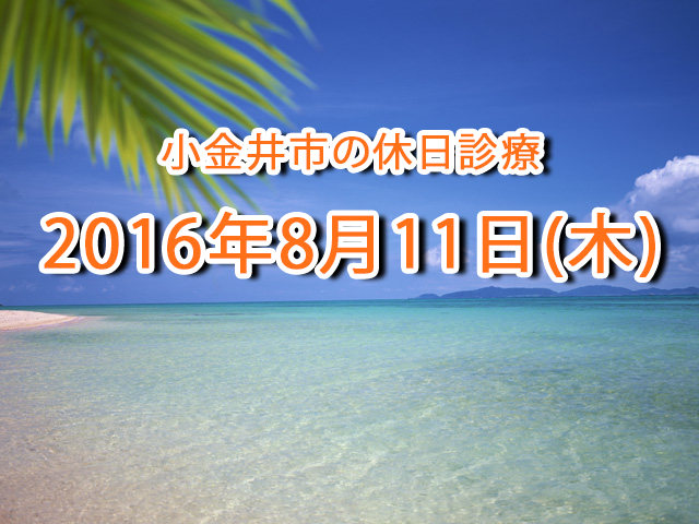 小金井市休日診療TOP_20160811