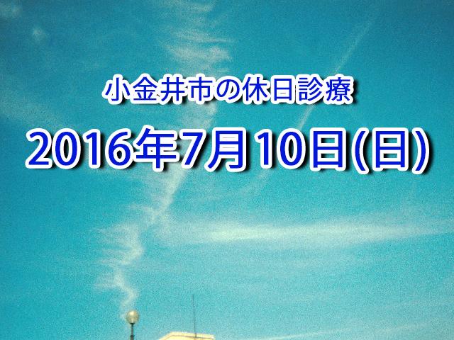 小金井休日診療TOP_20160710