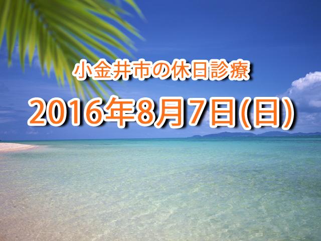 小金井休日診療TOP_20160807