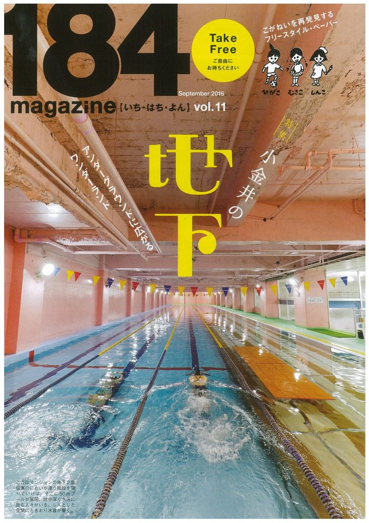 184magazine【いち・はち・よん】vol.11