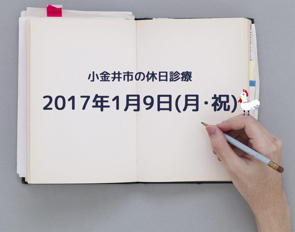 小金井市休日診療TOP_20170109