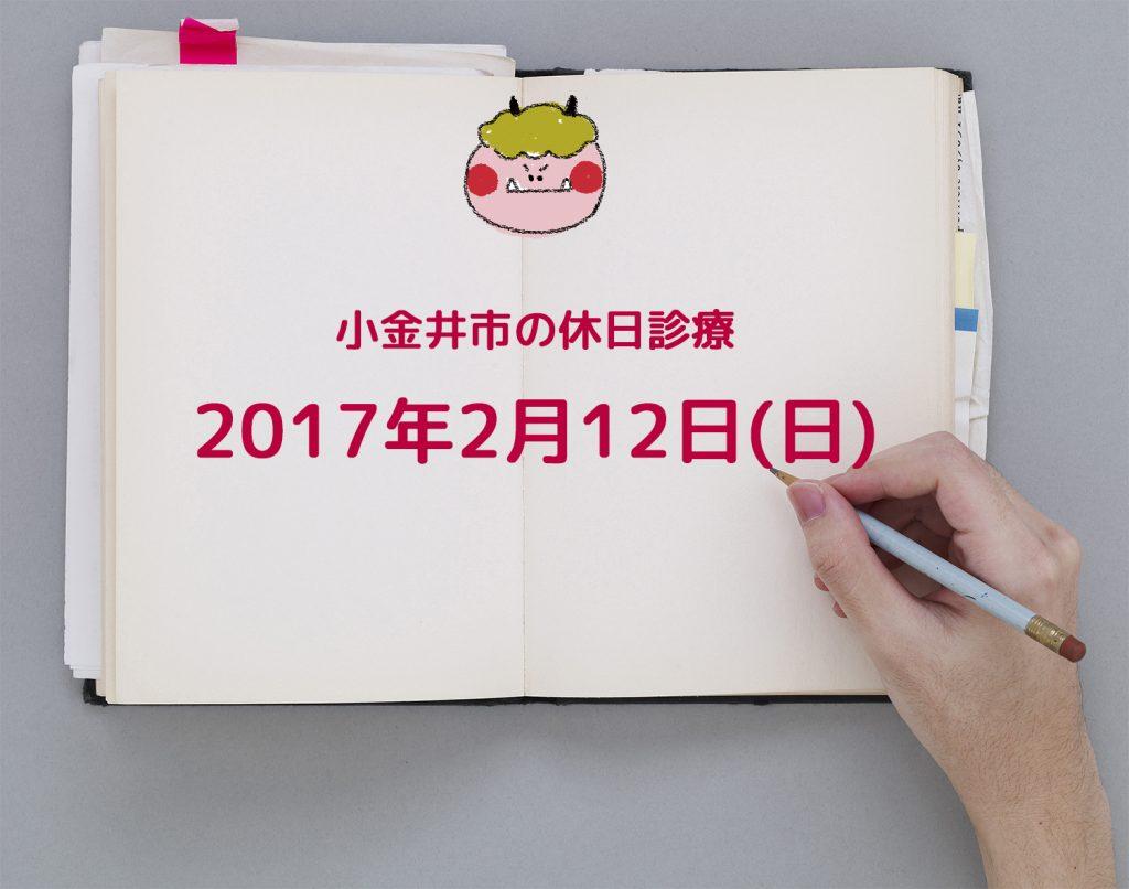 休日診療TOP2017.2.12