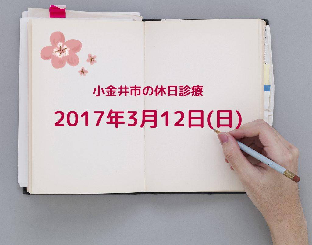 休日診療TOP2017.3.12
