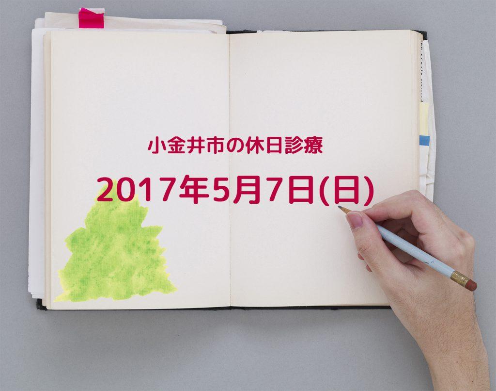 小金井市休日診療_2017.5.7