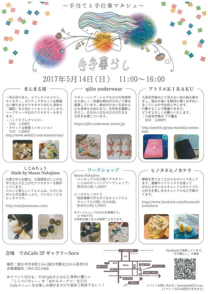 手手暮らし2017.5.14
