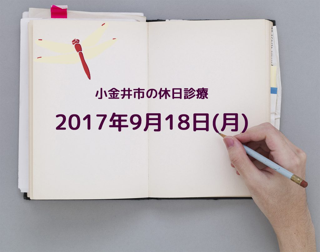 休日診療TOP2017.9.18