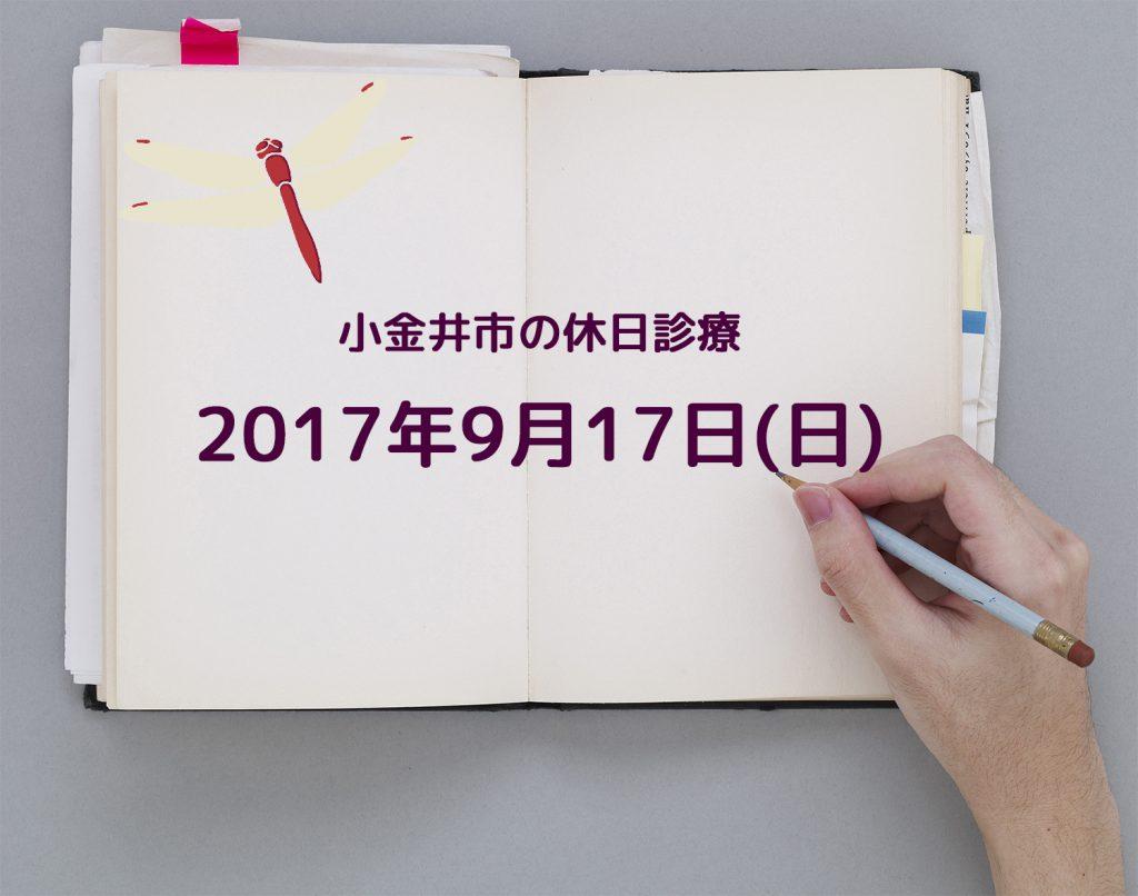 休日診療TOP2017.9.17