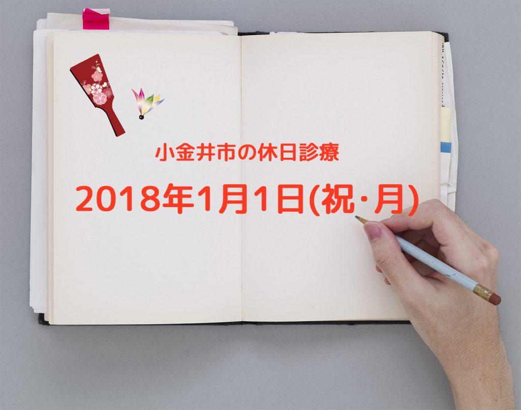 休日診療TOP2018.1.1