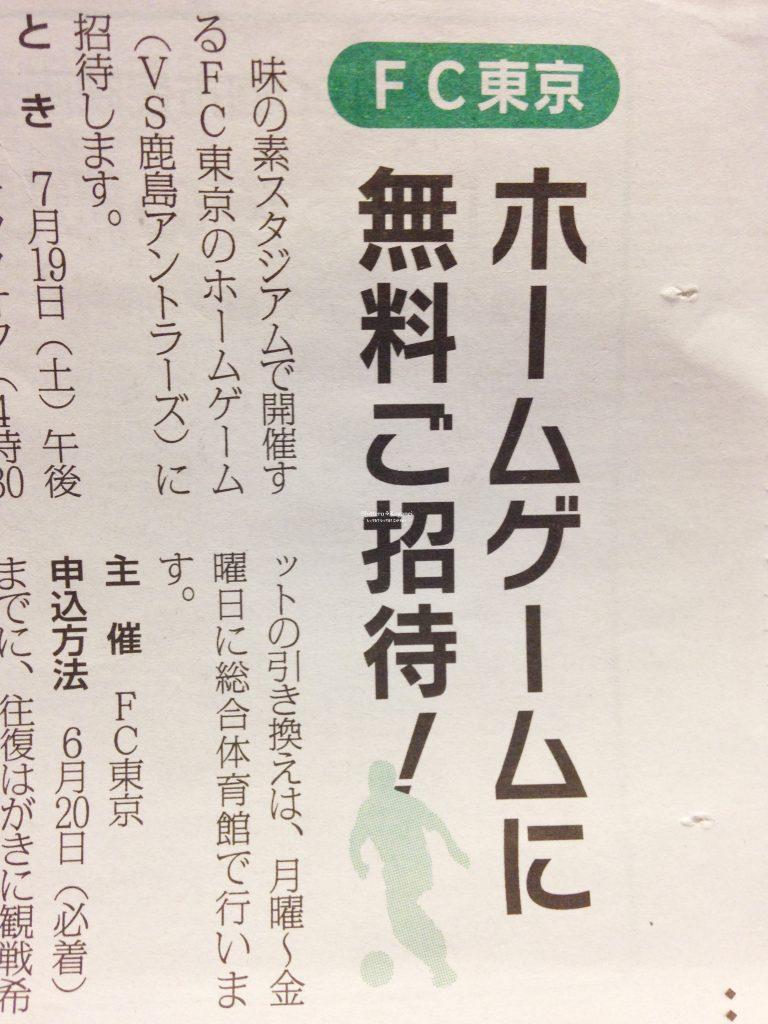 FC東京のホームゲームに無料
