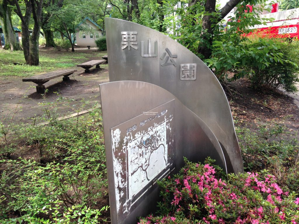 栗山公園(くりやまこうえん)