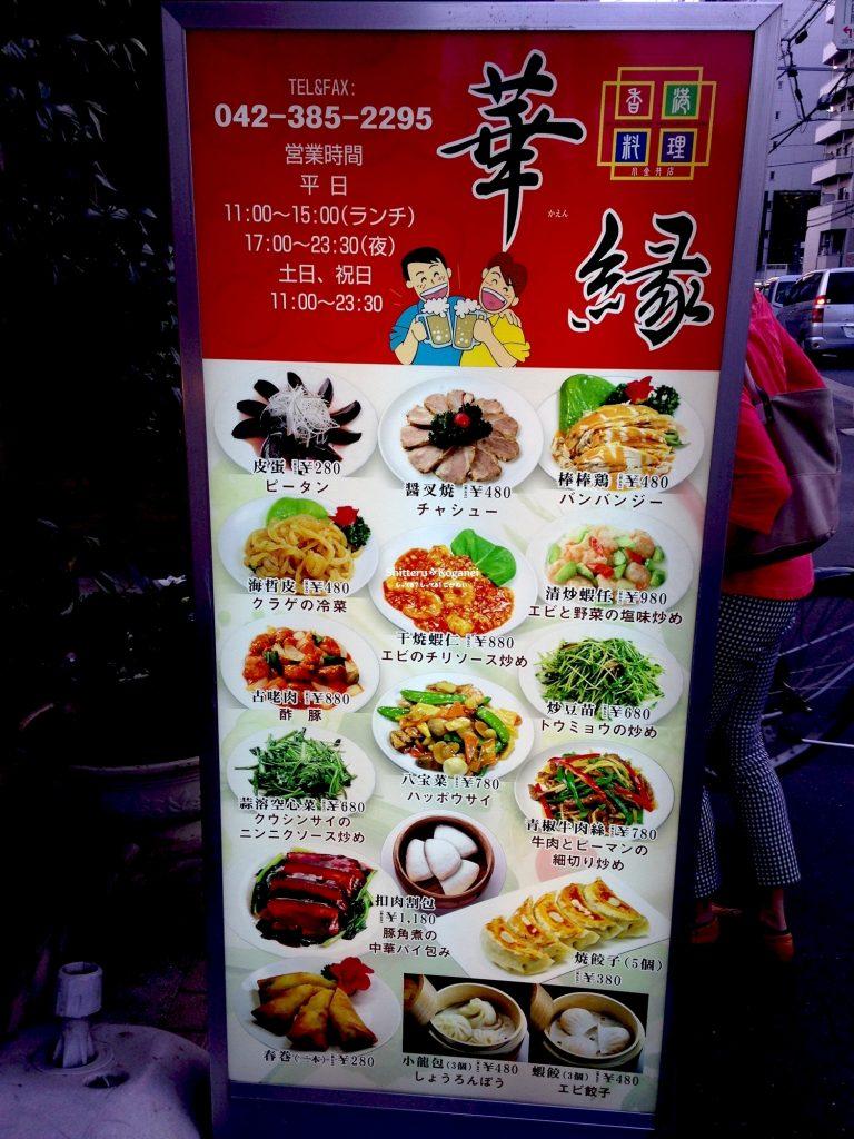 中華料理 華緑 小金井