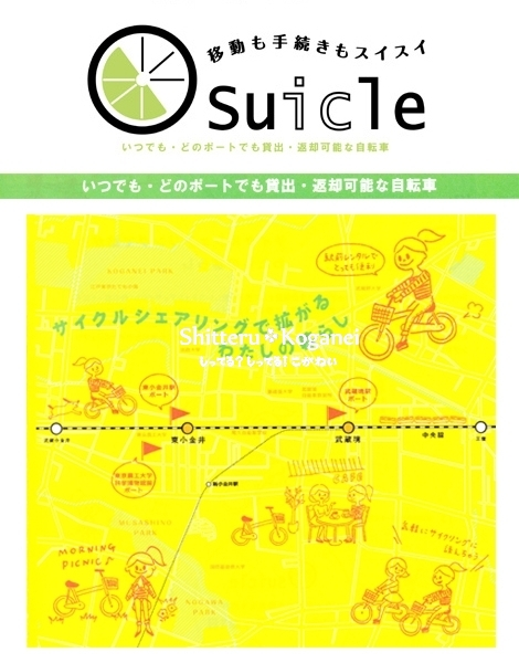 Suicle-スイクル-