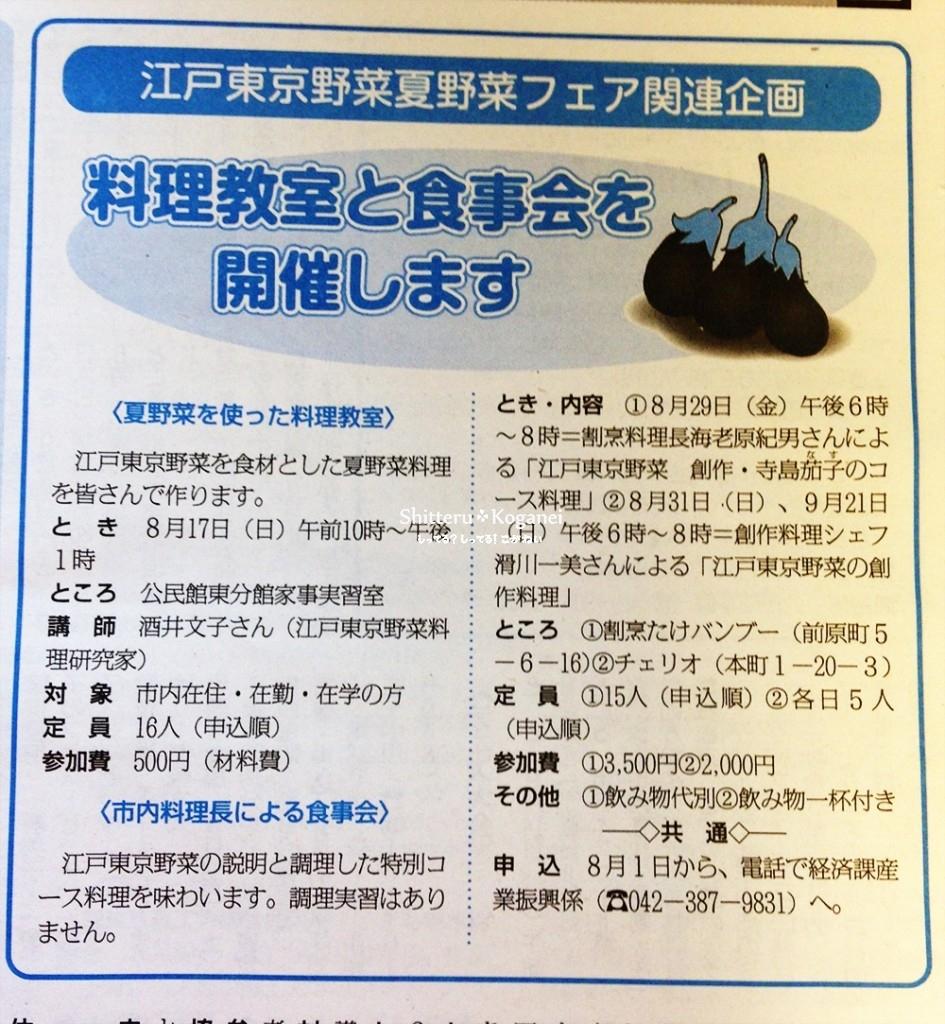 市報こがねい 江戸東京野菜夏野菜フェア