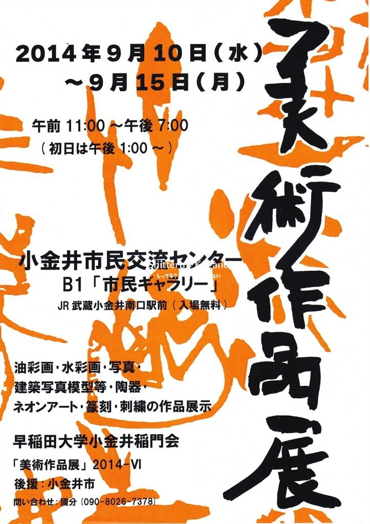 20140910美術作品展