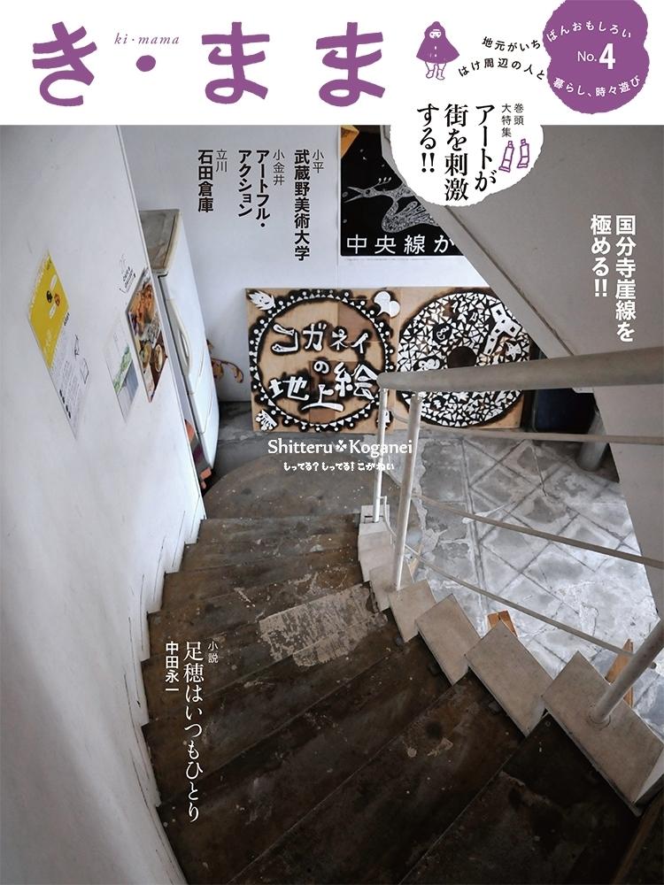 き・まま No.4表紙