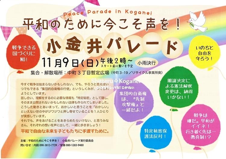 小金井パレード2014