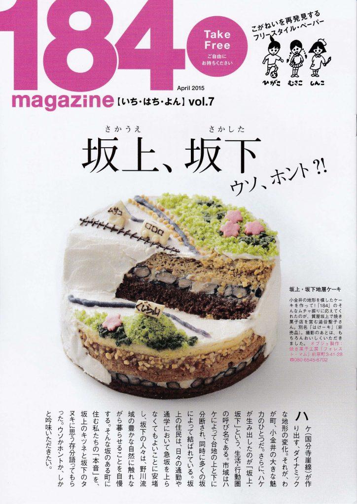 184magazine【いち・はち・よん】vol.7