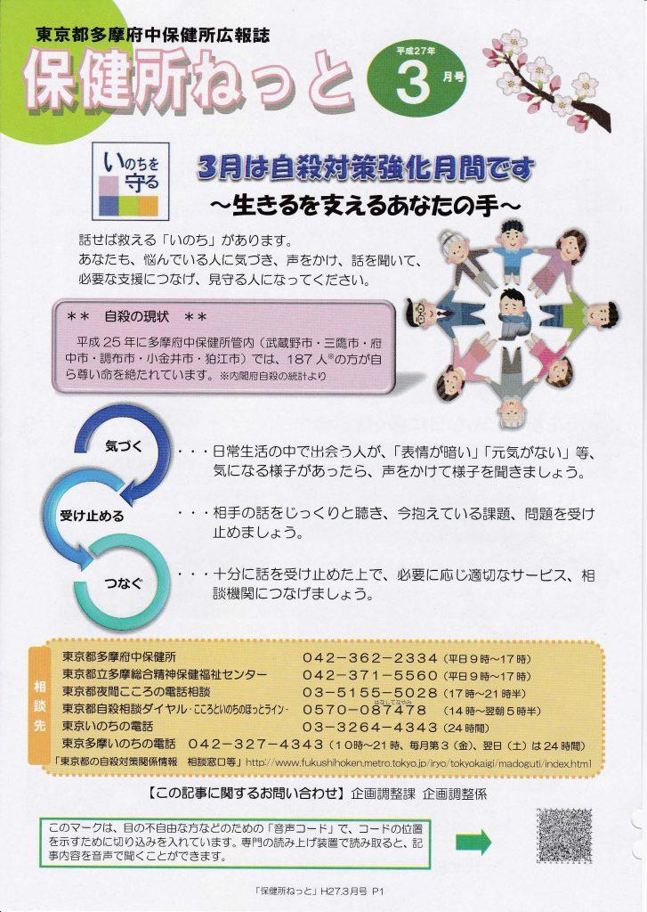 東京都多摩府中保健所広報誌 「保健所ねっと 3月号」