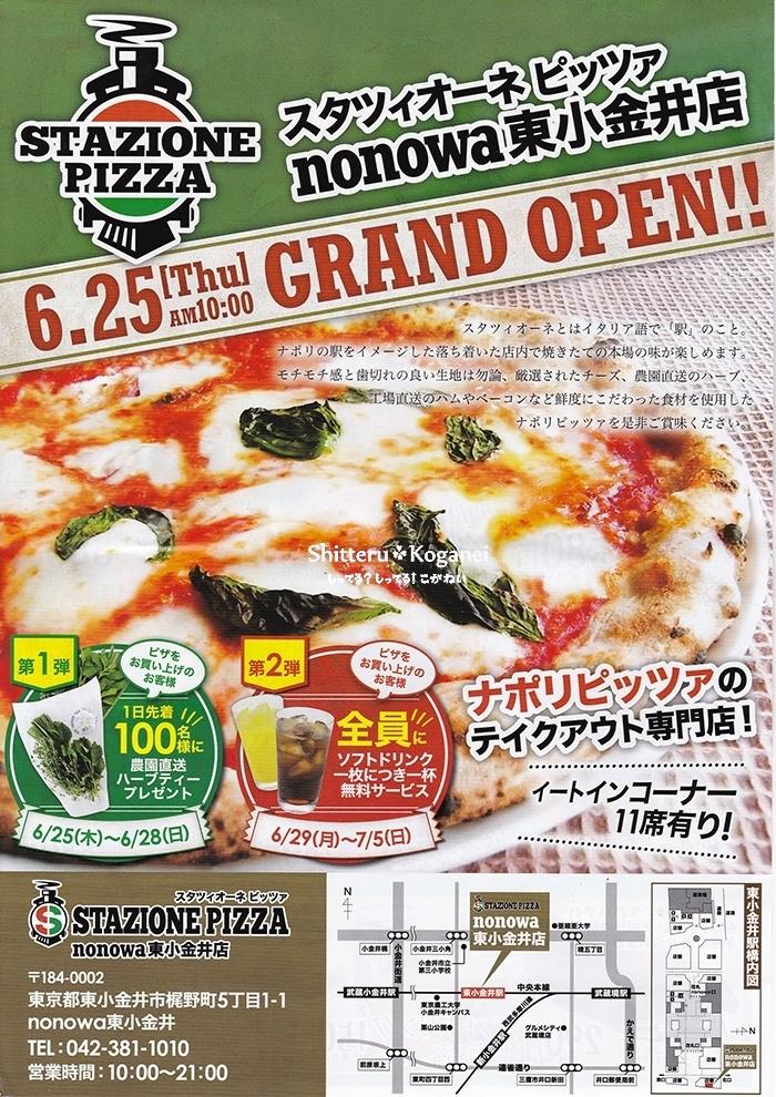 スタツィオーネ ピッツァ nonowa東小金井店