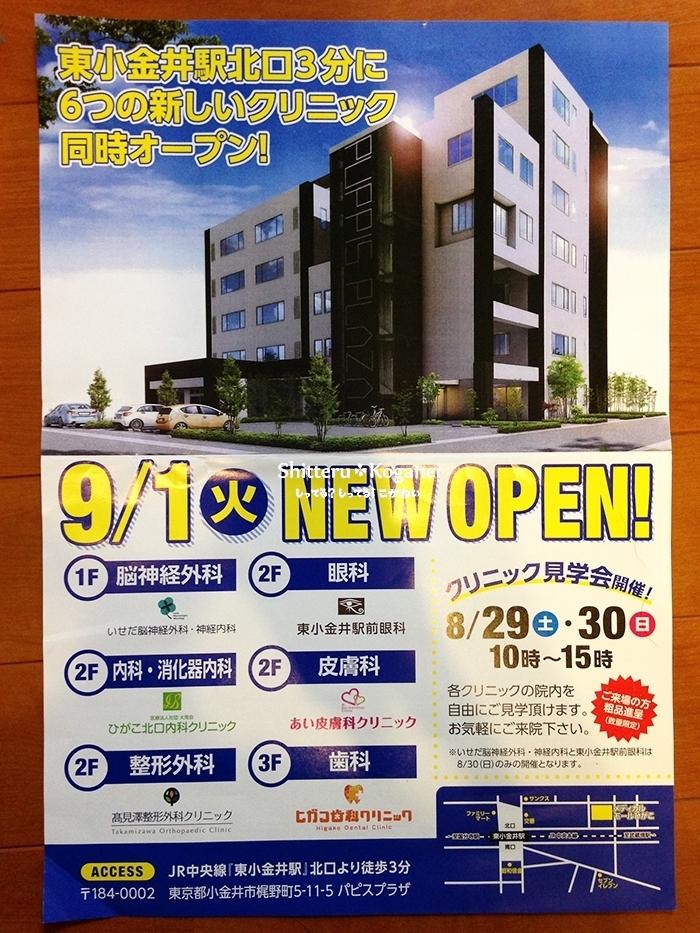 東小金井駅北口クリニックNEW OPEN