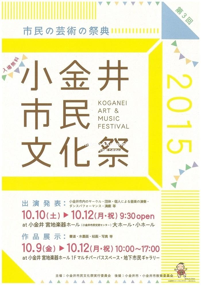 小金井市民文化祭_表