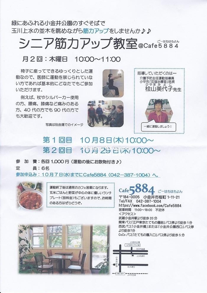 シニア筋力アップ教室 @ Cafe5884(ごーはちはちよん)