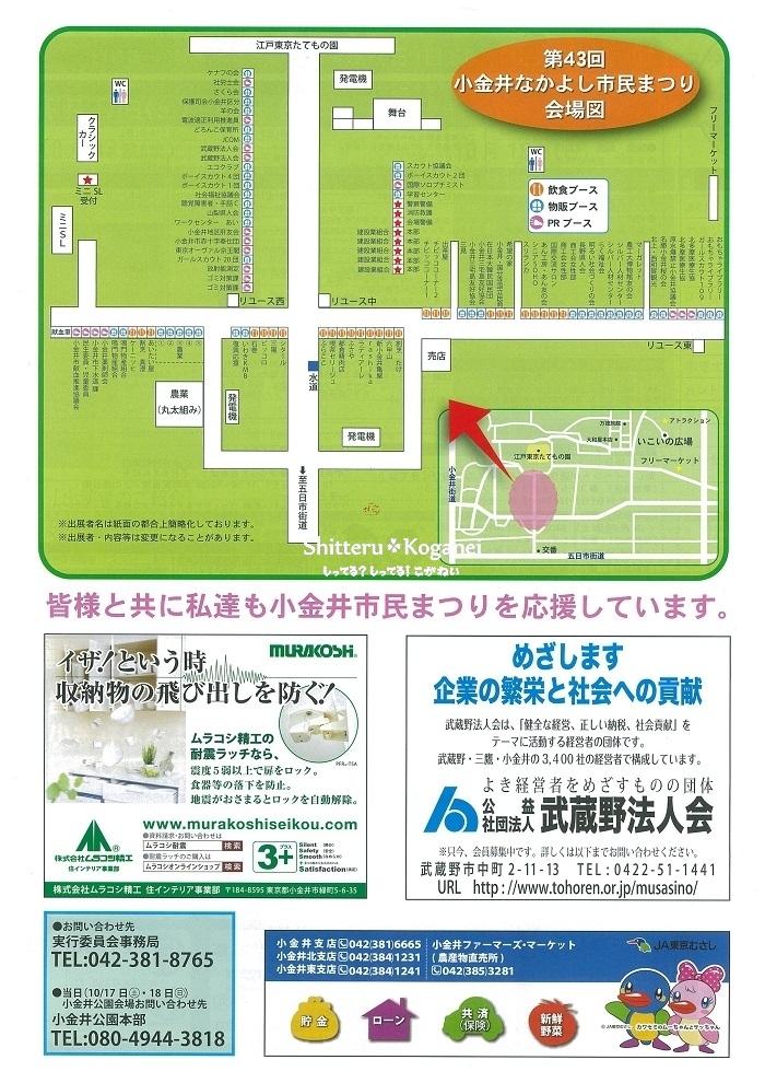 小金井市なかよし市民まつり2015