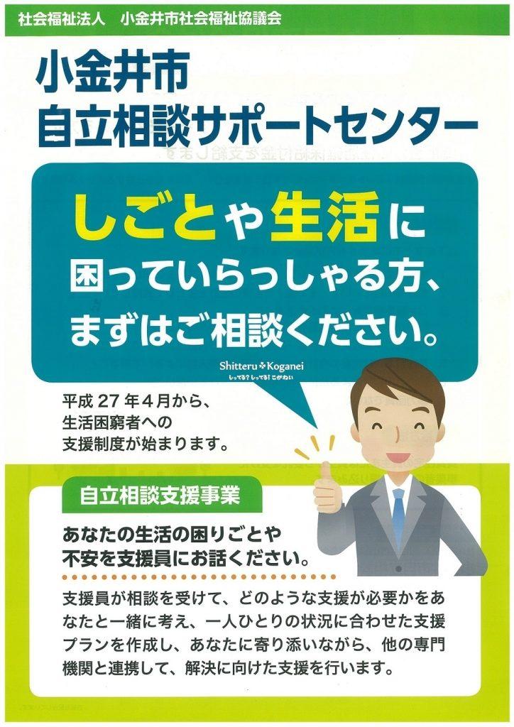 小金井市自立支援サポートセンター