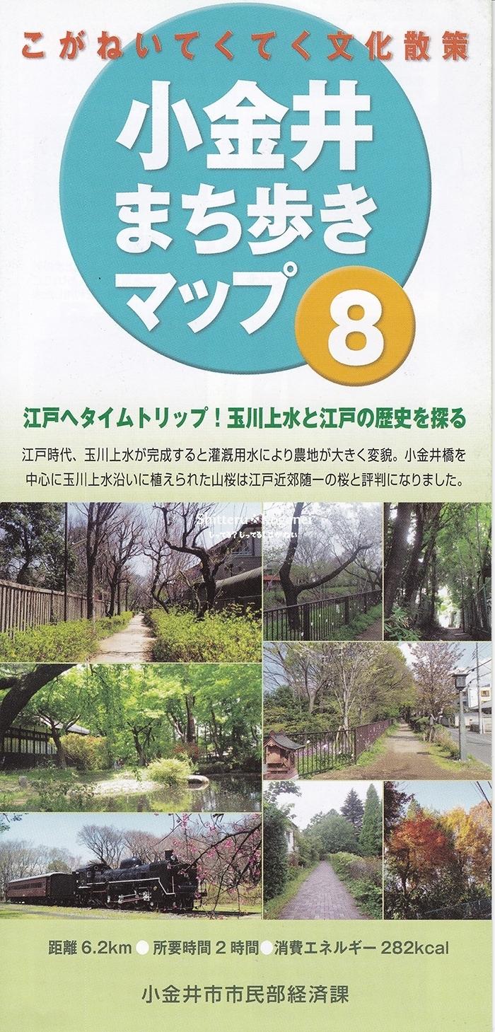小金井まち歩きマップ⑧-1