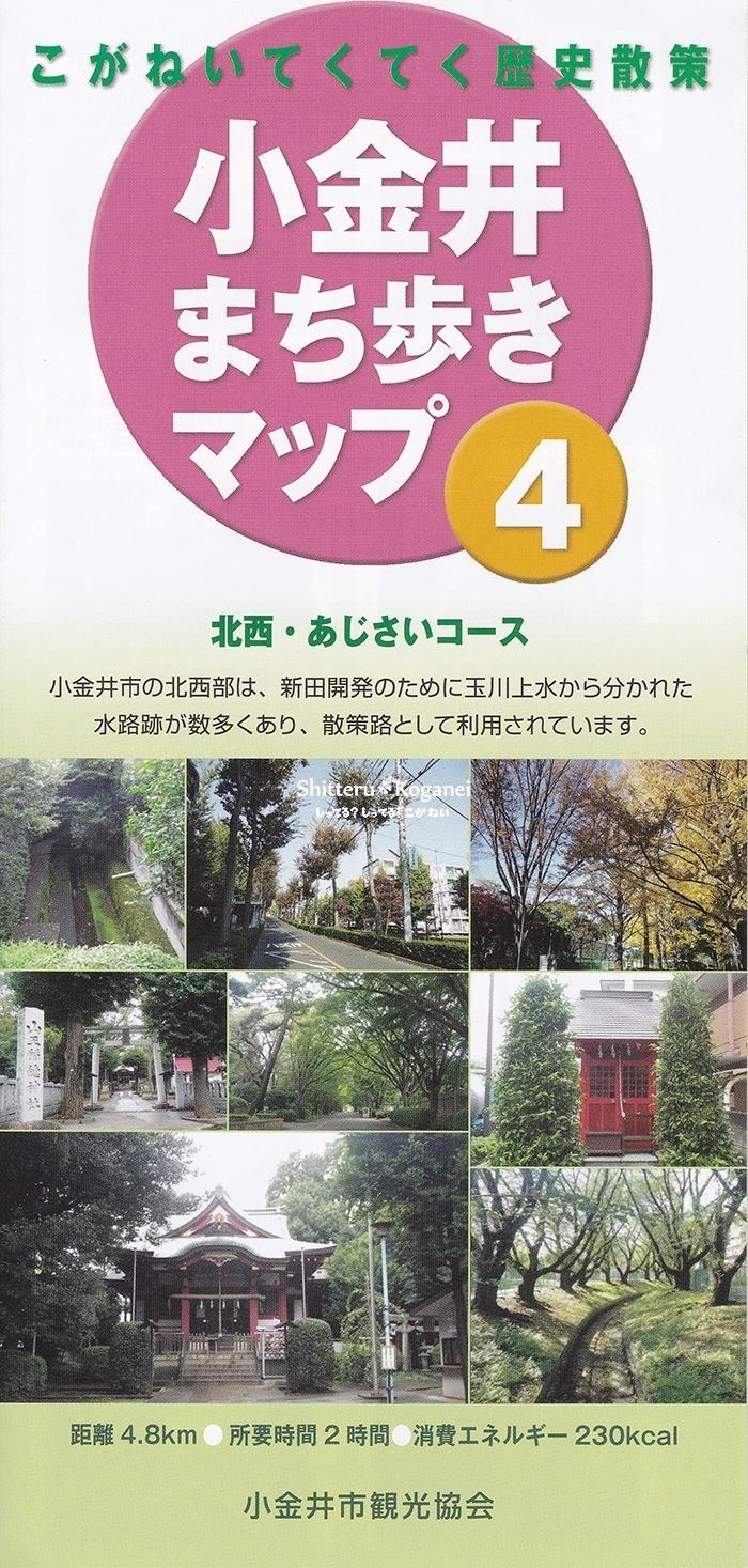 小金井まち歩きマップ④-1